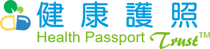 健康護照 Health Passport - Trust TM